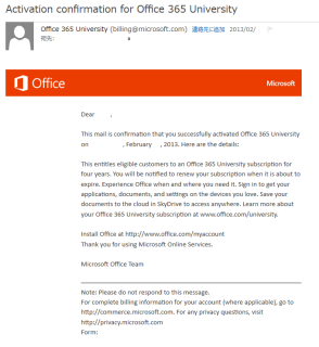 Activation of Office 365 University